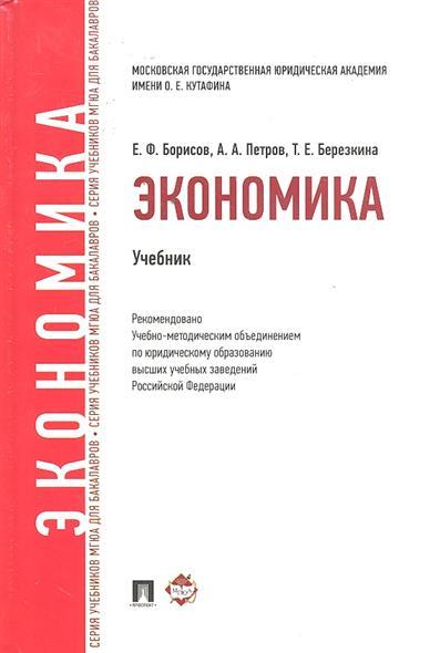 Борисов Е., Петров А., Березкина Т. Экономика Учебник борисов е петров а березкина т экономика учебник