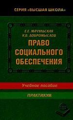 Право соц. обеспечения Уч. пос. + Практикум