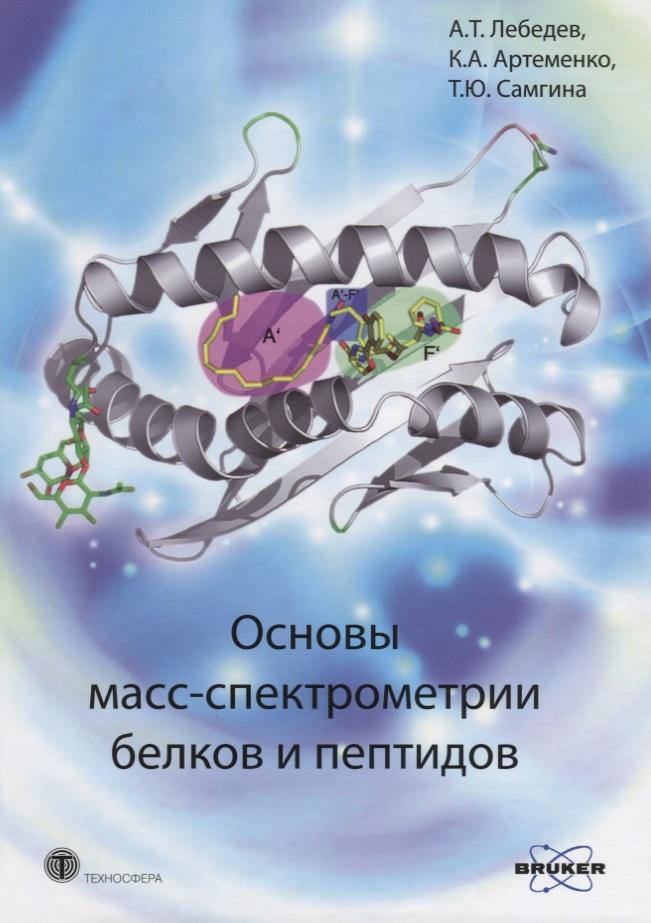 Основы масс-спектрометрии белков и пептидов