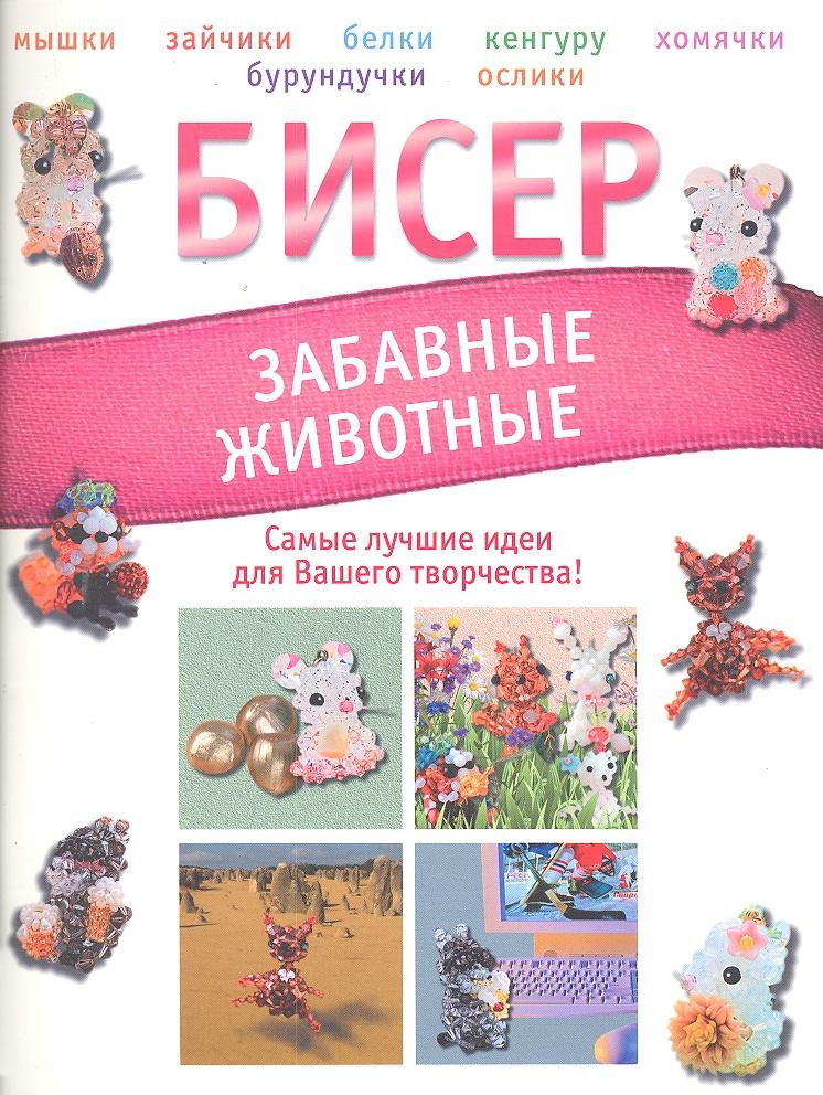 Татьянина Т. Бисер Забавные животные т и татьянина бисер маленькие зверушки