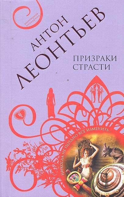 Леонтьев А. Призраки страсти