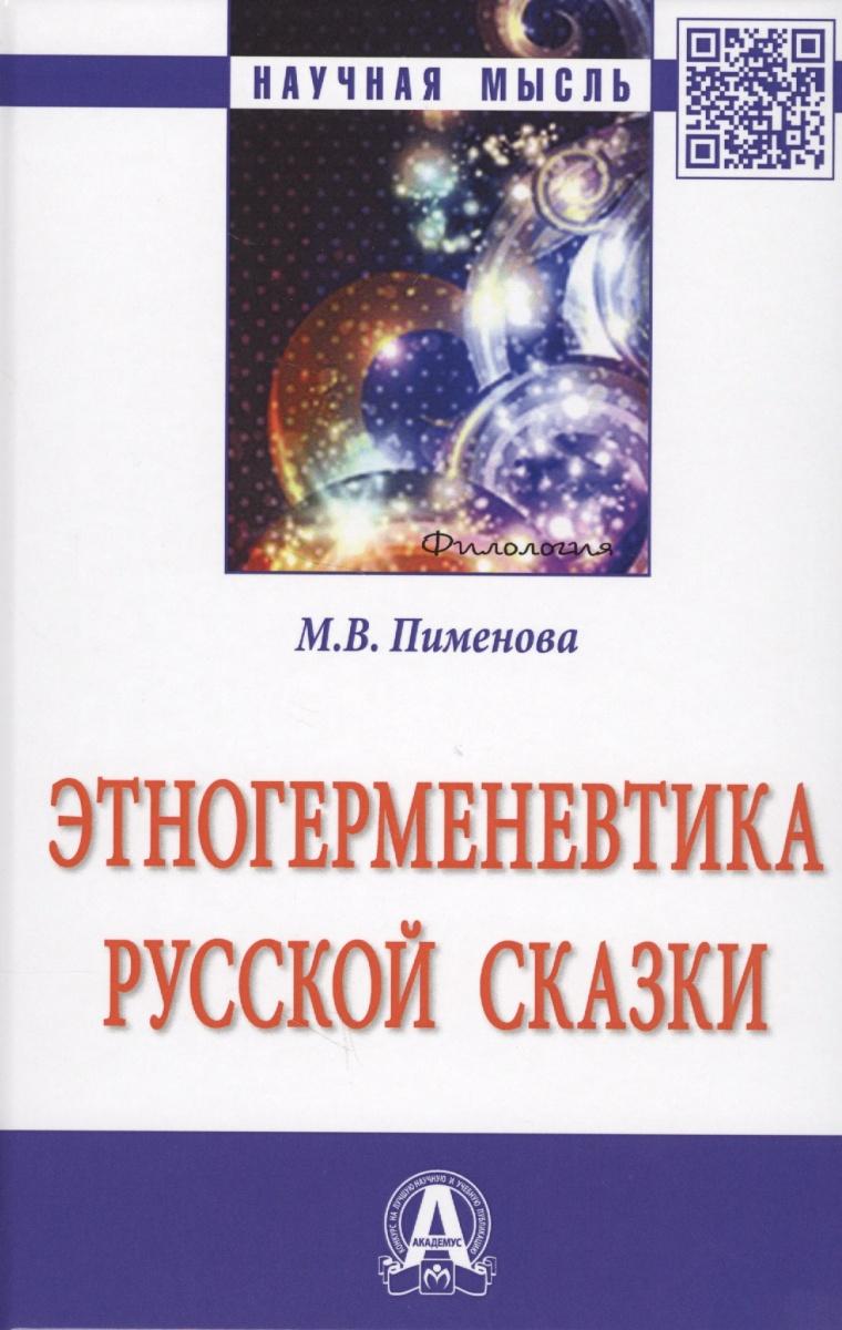 Пименова М.: Этногерменевтика русской сказки. Монография