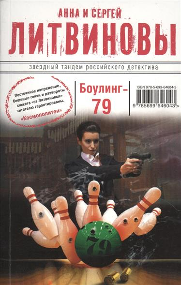 Литвинова А., Литвинов С. Боулинг-79 литвинова а литвинов с ныряльщица за жемчугом