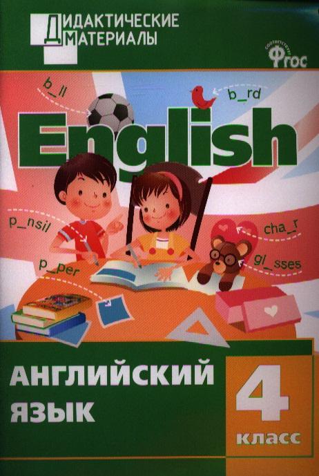 Кулинич Г. (сост.) Английский язык. Разноуровневые задания. 4 класс морозова е сост английский язык разноуровневые задания 7 класс