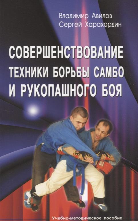 Авилов В. Харахордин С. Совершенствование техники борьбы самбо и рукопашного боя. Учебно-методическое пособие