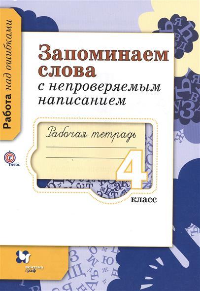 Михайлова С. Запоминаем слова с непроверяемым написанием. 4 класс. Рабочая тетрадь для учащихся общеобразовательных организаций
