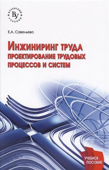 Инжиниринг труда: проектирование трудовых процессов и систем. Учебное пособие