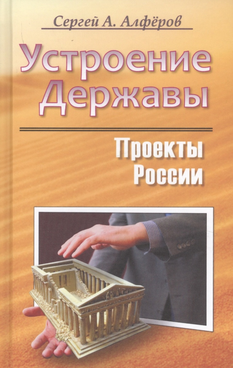 Алферов С. Устроение Державы. Проекты России василий алферов на исходе лета