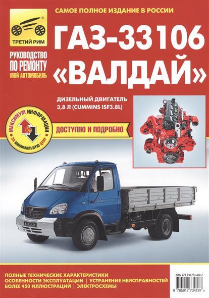 Кондратьев А. (ред.) ГАЗ-33106 Валдай. Дизельный двигатель 3,8 л. (Cummins ISF3.8L). Руководство по эксплуатации, техническому обслуживанию и ремонту
