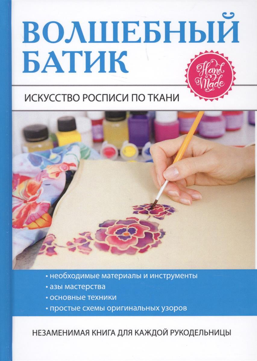 Шилкова Е. Волшебный батик. Искусство росписи по ткани