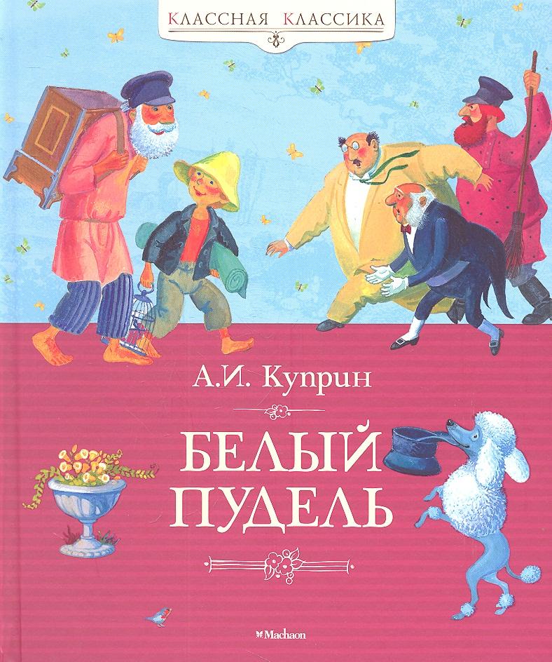 Куприн А. Белый пудель. Рассказы ISBN: 9785389019829 куприн а куприн рассказы 1 4 кл
