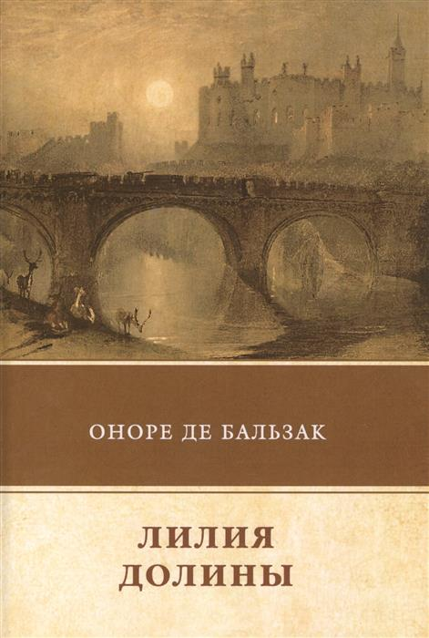 Бальзак О. Лилия Долины
