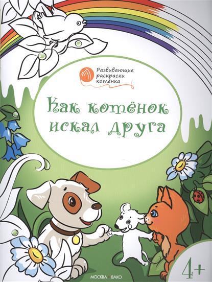 Медов В. Как котенок искал друга. Развивающие раскраски котенка. Для детей 4-5 лет егерь последний билет в рай котенок