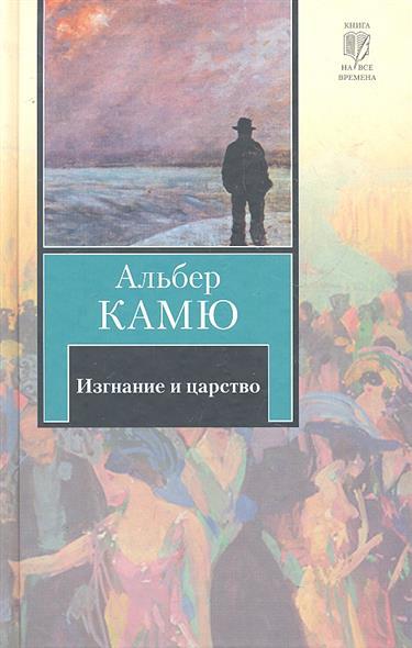 Камю А. Изгнание и царство а камю 2 том