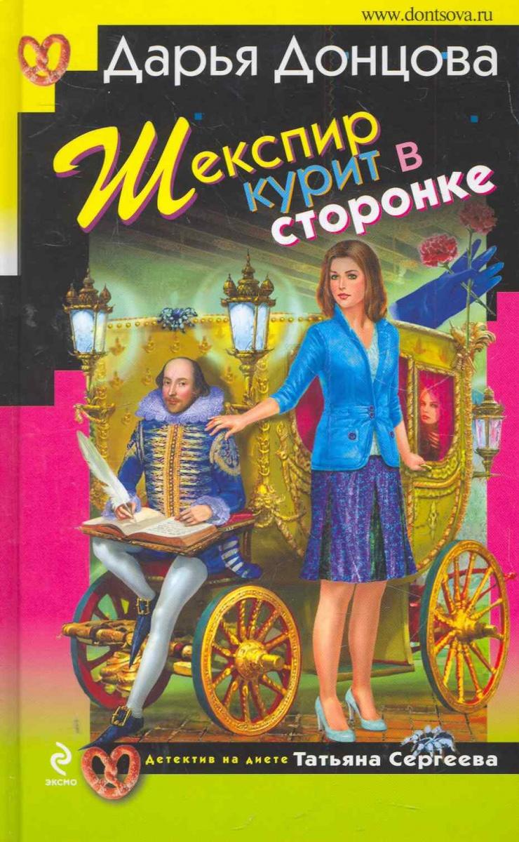 Донцова Д. Шекспир курит в сторонке