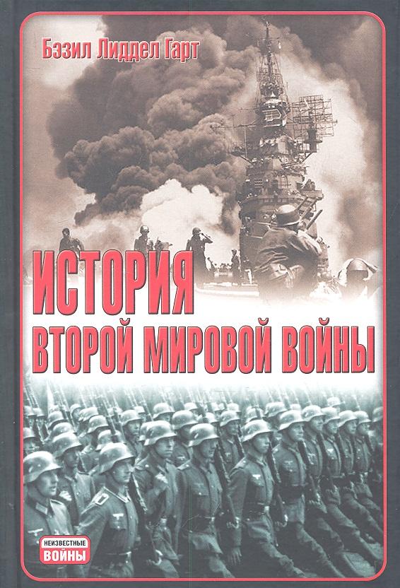 Гарт Б. История Второй мировой войны мерников а история второй мировой войны
