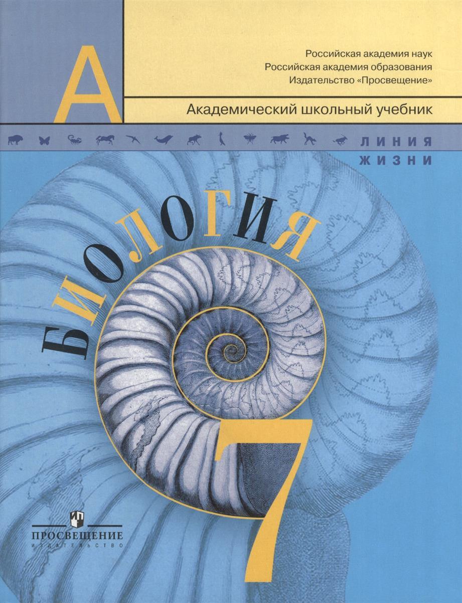 Биология. 7 класс. Учебник для общеобразовательных организаций