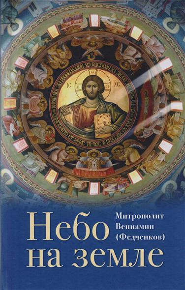 Федченков В. Небо на земле