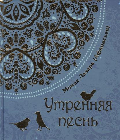 Утренняя песнь Стихи Приношение православному отрочеству