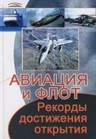 Авиация и флот Рекорды достижения открытия