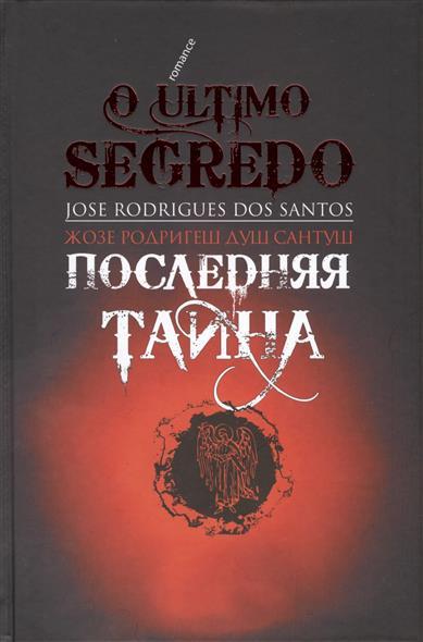 Душ Сантуш Ж. Последняя тайна ISBN: 9785713314644 сассман п последняя тайна храма