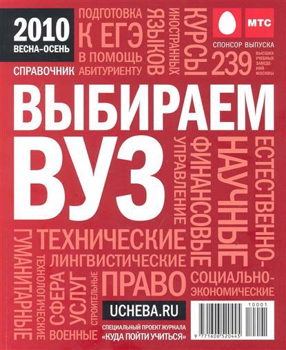 Выбираем ВУЗ Весна-осень Справочник 2010