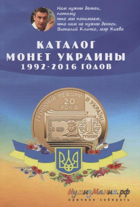 Каталог монет Украины 1992-2016