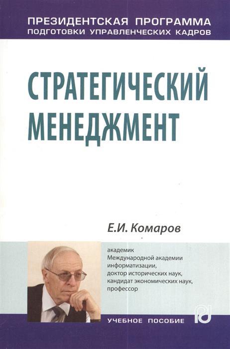 Комаров Е. Стратегический менеджмент. Учебное пособие цена