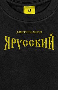 Лекух Д. Я русский rinner уголок школьника д я дуб мдечный