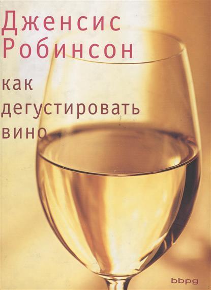 Как дегустировать вино Теория и практика