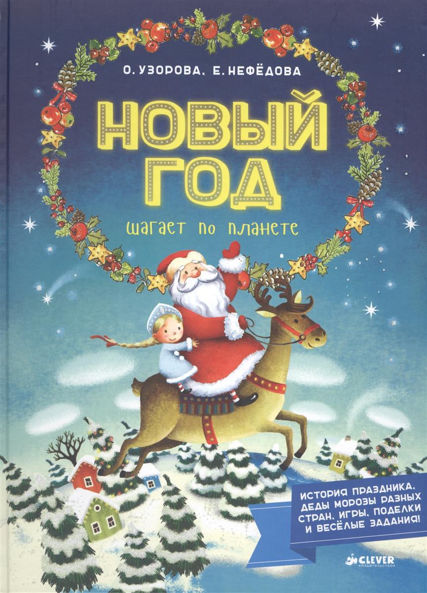 Узорова О., Нефедова Е. Новый год шагает по планете издательство clever новый год шагает по планете