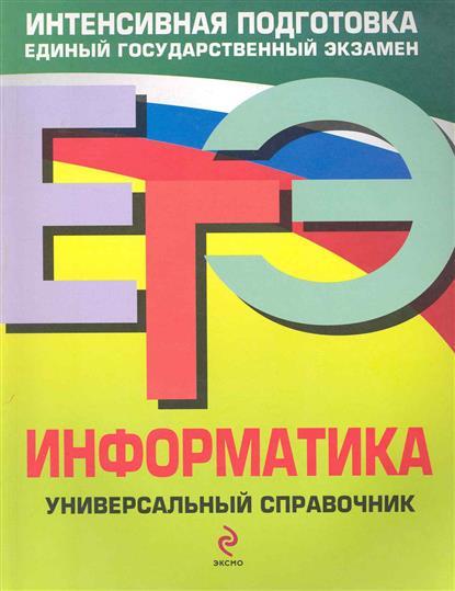 ЕГЭ 2010 Информатика Универс. справочник