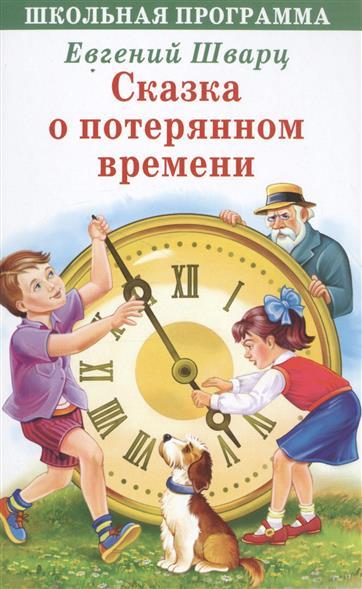 Шварц Е. Сказка о потерянном времени. Сказки. Рассказы сказка о потерянном времени и другие сказки