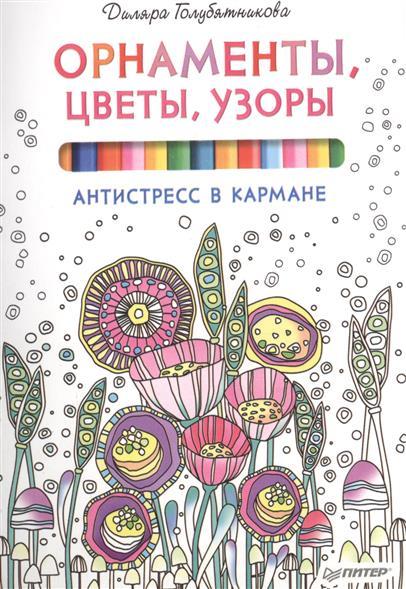 Орнаменты, цветы, узоры. Антистресс в кармане