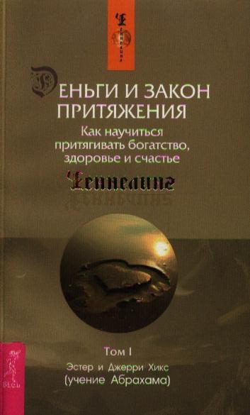 Хикс Э., Хикс Дж. Деньги и Закон Притяжения Как научиться притягивать... Т. 1 ISBN: 9785957317036