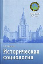 Историческая социология Учебн. пос.