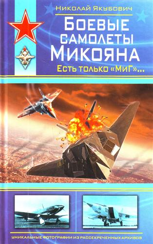 Боевые самолеты Микояна