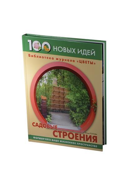 Попова Ю. Садовые строения