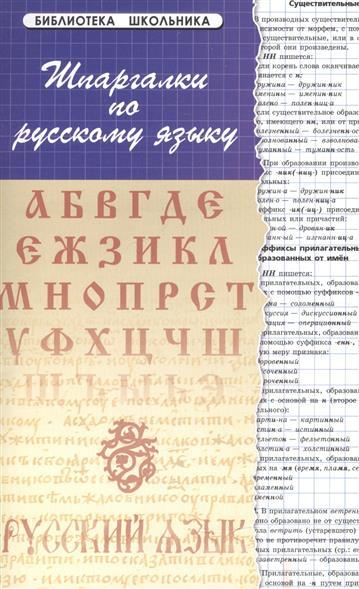 Шпаргалка по русскому языку