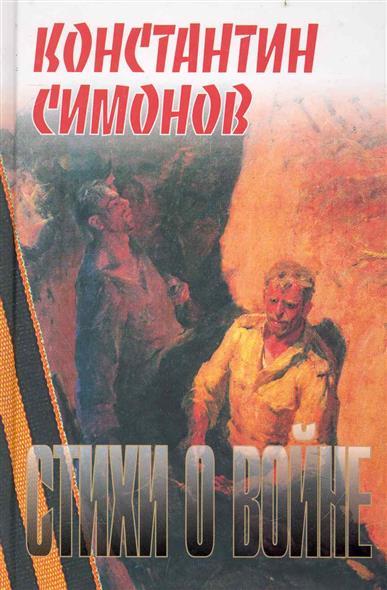 Симонов К. Симонов Стихи о войне симонов к дни и ночи повести