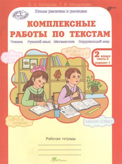 Комплексные работы по текстам. Рабочая тетрадь для 2 класса, часть 2. Вариант 1, 2 (Чтение. Русский язык. Математика. Окружающий мир) (Перевертыш)