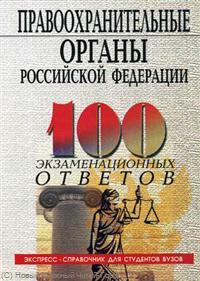 Правоохранительные органы РФ 100 экз. ответов