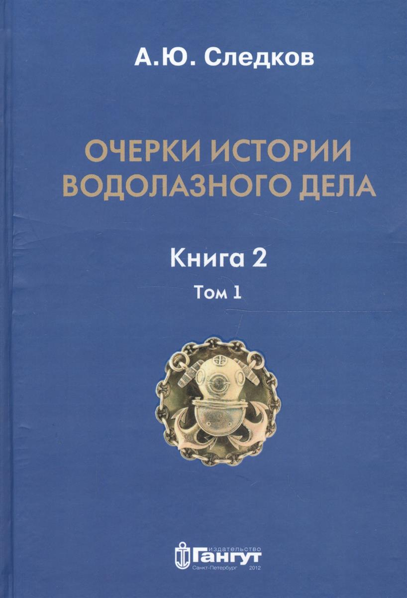 Очерки истории водолазного дела Книга 2 Том 1