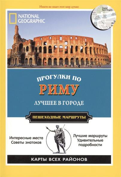 Парла К. Прогулки по Риму. Все самое интересное о городе