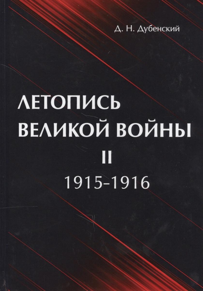 Дубенский Д. Летопись Великой Войны. II. 1915-1916