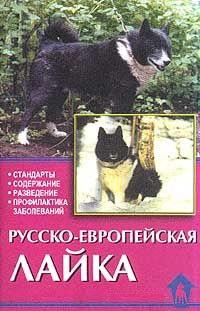 Конькова Е. Русско-европейская лайка