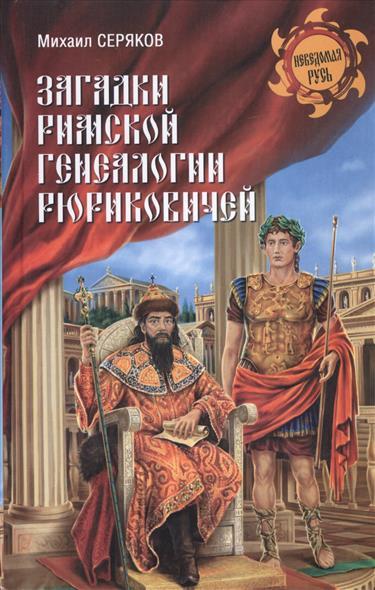 Загадки римской генеалогии Рюриковичей