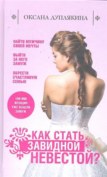 Дуплякина О. Как стать Завидной невестой