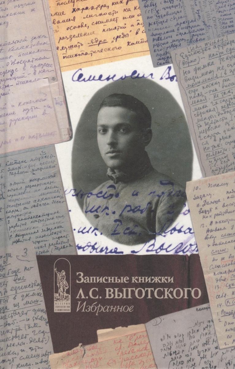 Записные книжки Л.С. Выготского. Избранное