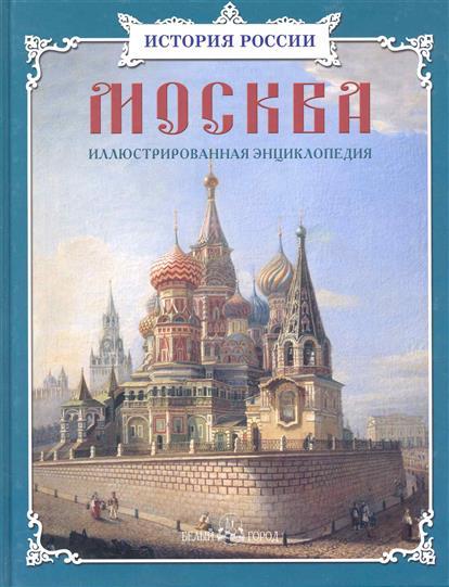 Астахова Н. Москва Илл. энц.